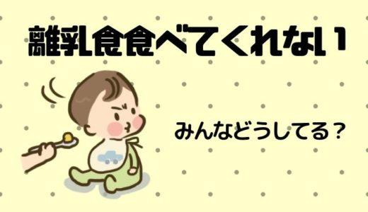 離乳食食べない時の進め方!1歳児におすすめのメニューやミルクの使い方は?