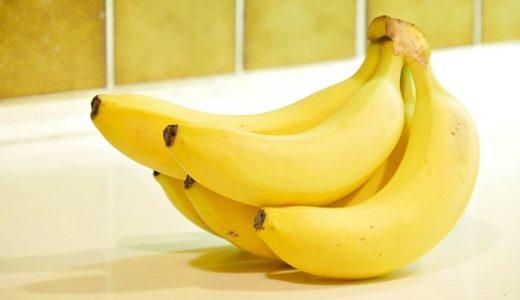 バナナの賞味期限は見た目でわかる?保存は常温と冷蔵庫どっちがいいの?