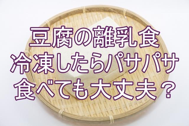 豆腐離乳食