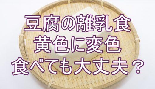 離乳食の豆腐を冷凍したら黄色でぼそぼそに!?食べても大丈夫?