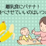 離乳食で生のバナナはいつから