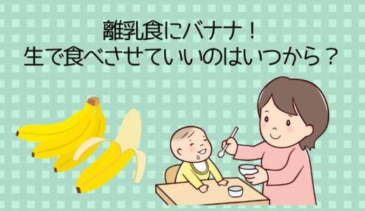 離乳食でバナナを初めてあげるのはいつから?初期・中期・後期ごとにお届け!