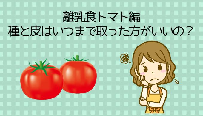 離乳食トマトの種と皮