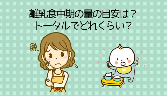 離乳食中期の量の目安は?