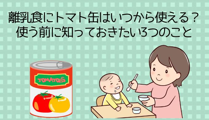乳食にトマト缶はいつから使える?使う前に知っておきたい3つのこと