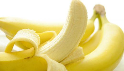 離乳食中期のバナナはそのままで大丈夫?加熱や冷凍が必要?