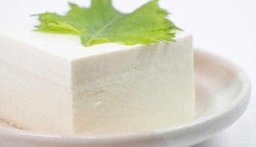 豆腐を食べ過ぎるとどうなる?大豆の取りすぎは害になるって本当?