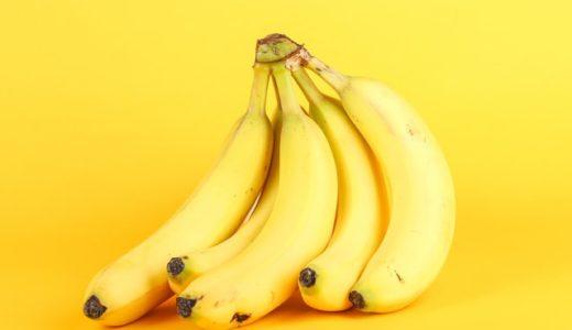 離乳食のバナナを冷凍保存してみたら黒くなるのは大丈夫?