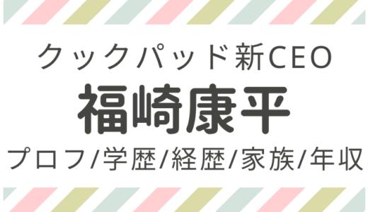 福崎康平の経歴や家族や年収は?クックパッド国内トップに抜擢!