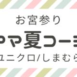 お宮参り衣装ママ夏コーデ
