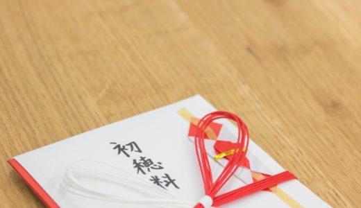 お宮参りの初穂料の相場はいくら?のし袋の書き方や渡し方をわかりやすく!