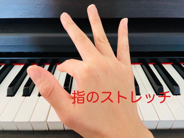 指のストレッチ