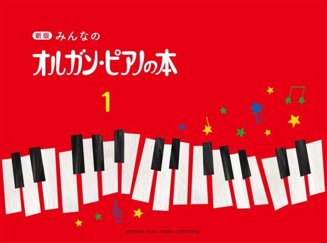 オルガン・ピアノ1