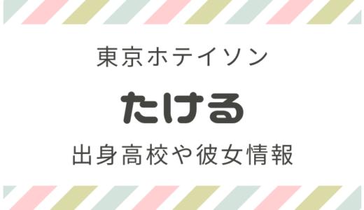 東京ホテイソンたけるの本名や高校は?彼女はいるのか調査!