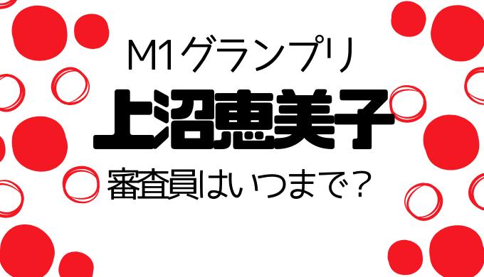 M1グランプリ上沼恵美子の審査はいつまで