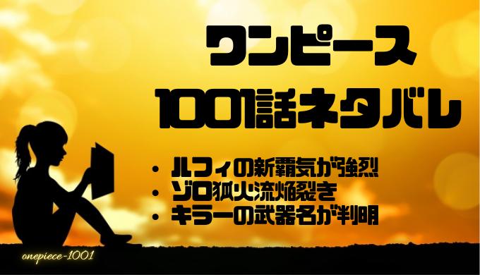 ワンピース1001話ネタバレ