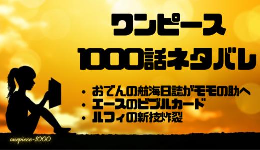 ワンピース最新1000話ネタバレ展開考察速報!ついにルフィvsカイドウ勃発!