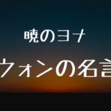 暁のヨナスウォン名言