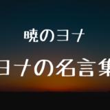 暁のヨナ名言集
