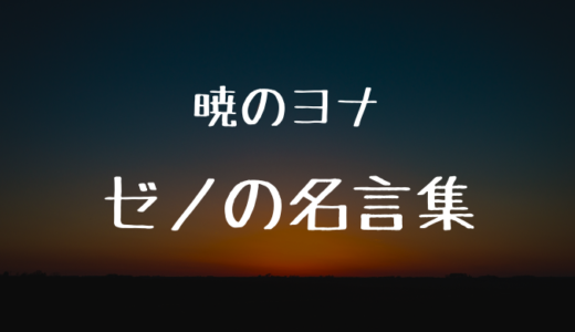 ゼノの名言・名セリフまとめ厳選8選!可愛いゼノのカッコいいセリフ