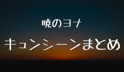 【暁のヨナ】のきゅんシーンを紹介!ハクとヨナは結ばれるのか?