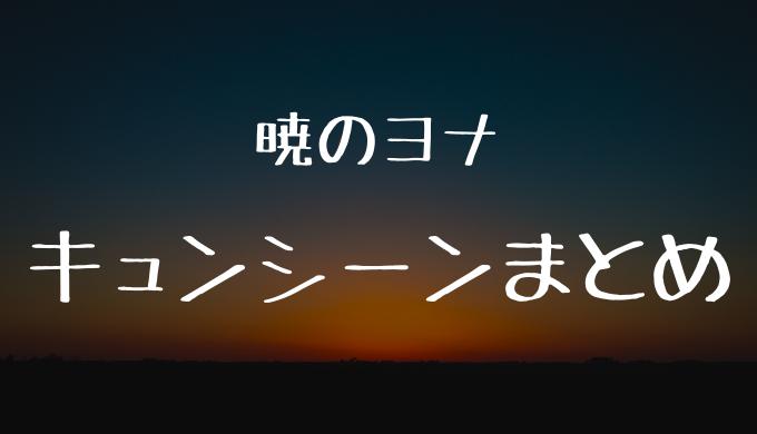 暁のヨナキュンラブシーン