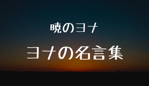 ヨナの名言・名セリフまとめ厳選10選!人を惹き付けるヨナの魅力