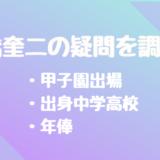 高橋奎二は甲子園出場した?気になる高校や中学収入(年俸)を調査