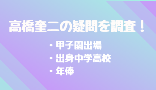 高橋奎二は甲子園に出場した?中学や高校・収入(年俸)を調査!