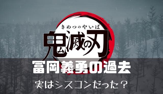 鬼滅の刃冨岡義勇の過去