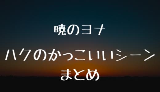 【暁のヨナ】のハクのかっこいいシーンを紹介!その正体や死亡するのかを考察