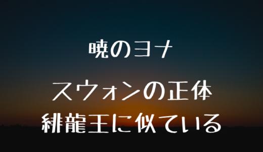【暁のヨナ】スウォンの正体は何者?目的や真意と緋龍王に似ている理由とは?