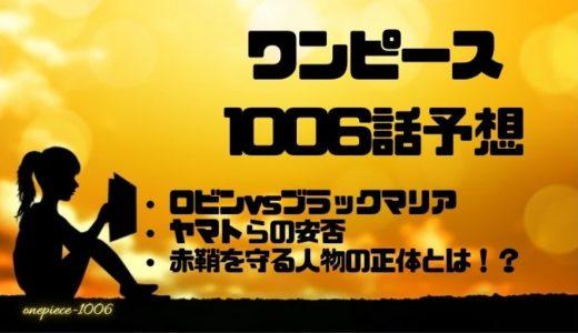 ワンピース最新1006話ネタバレ確定速報!ロビンvsブラックマリア!赤鞘九人男を日和が守る!?