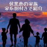 伏黒恵の家族 家系図付きで紹介
