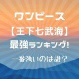 七武海最強ランキング