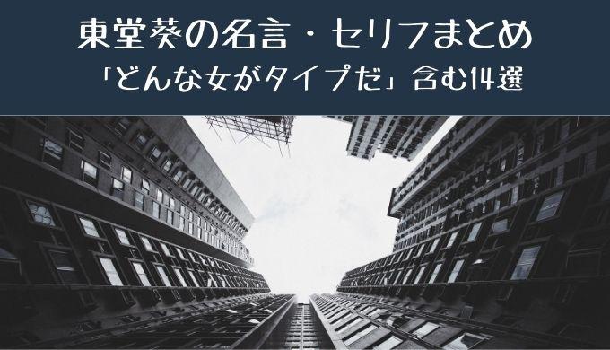 東堂葵の名言・セリフ