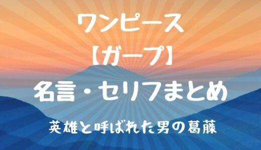 ガープの名言・名セリフまとめ厳選8選!口調やしゃべり方も紹介!