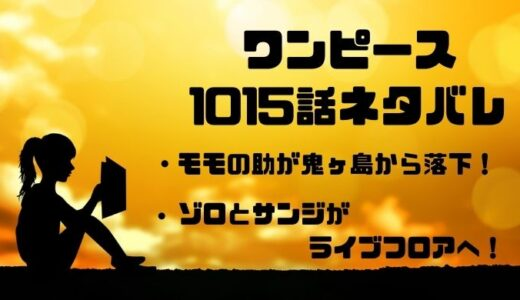 ワンピース1015話ネタバレ展開考察!モモの助が鬼ヶ島から落下!?