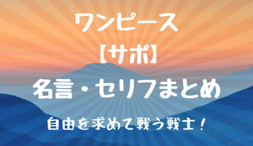 サボの名言・名セリフまとめ厳選8選!口調やしゃべり方も紹介!