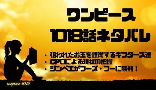 ワンピース1018話のネタバレ!!フーズ・フーをジンベエが撃破する!!