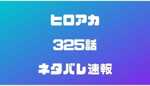 ヒロアカ最新325話確定情報感想と考察!客と演者