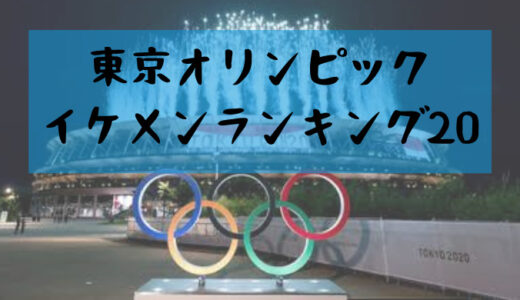 東京オリンピックイケメン選手ランキング20!日本と海外のかっこいいアスリートまとめ