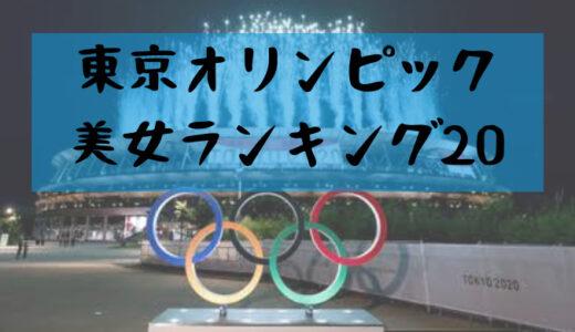 東京オリンピック美女ランキング20!日本と海外のかわいいアスリートまとめ