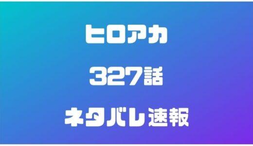ヒロアカ327話ネタバレ最新考察!ついにヴィランが動く!?