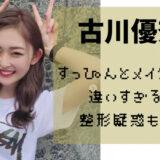 古川優奈アイキャッチ