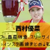 西村優菜アイキャッチ
