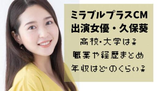 ミラブルプラスのCMの女優は久保葵!高校や職業・年収を調査