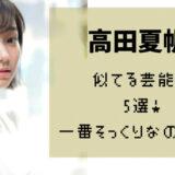 高田夏帆アイキャッチ