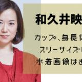 和久井映見アイキャッチ