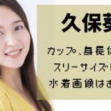 久保葵アイキャッチ